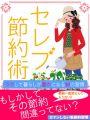 セレブ☆節約術 ラクして暮らしが豊かになる30の習慣 (ケータイ新書)