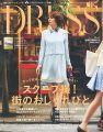 『DRESS(ドレス)2014年 09月号 [雑誌]』