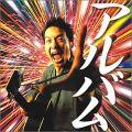『ギター侍のうた弐 ~完全保存盤~(DVD付)』