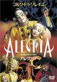 『アレグリア [DVD]』