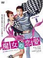 『魔女の恋愛 DVD-BOX 1』