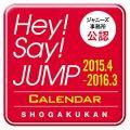 『Hey!  Say!  JUMP カレンダー 2015.4→2016.3』