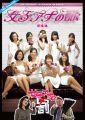 『女子アナの罰 根性編 [DVD]』
