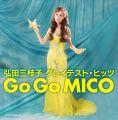 『弘田三枝子 グレイテスト・ヒッツ Go Go MICO』