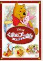 『くまのプーさん/完全保存版 [DVD]』