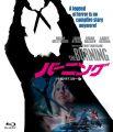 『バーニング HDリマスター版 [Blu‐ray]』