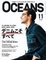 『OCEANS 2015年11月号』