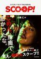 『シナリオノベルズ THE MOVIE SCOOP!』