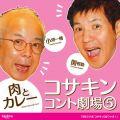 『コサキンコント劇場(5)肉とカレー』