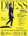 『DRESS(ドレス)2015年08月号[雑誌]』