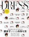 『DRESS(ドレス)2015年 02月号[雑誌]』