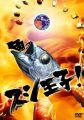 『スシ王子! DVD-BOX』