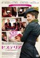 ヒステリア [DVD]