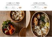 『朝つめるだけ 玄米と野菜の「ゆるマクロビ」弁当』