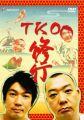 『TKO 修行 [DVD]』