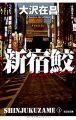 『新宿鮫 新装版: 新宿鮫1 (光文社文庫)』