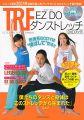 """『TRF EZ DO ダンストレッチ DVDブック 誰でも簡単!楽しく続けられる!燃焼系BODYは""""伸ばして""""作る!!』"""