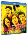『シュアリー・サムデイ ブルーレイ [Blu-ray]』