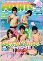 『POTATO (ポテト) 2012年 06月号 [雑誌]』