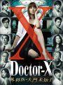 『ドクターX ~外科医・大門未知子~ DVD-BOX』