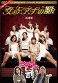 『女子アナの罰 試練編 [DVD]』