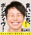 『【日めくり】 まいにち、ポジティヴ!  (ヨシモトブックス) ([実用品])』