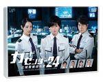 『ガードセンター24 広域警備指令室 [DVD]』