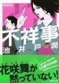 『新装版 不祥事 (講談社文庫)』