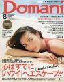 『Domani(ドマーニ) 2016年 08 月号 [雑誌]』