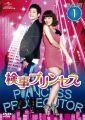 『検事プリンセス DVD-SET1』