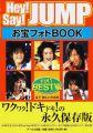 『Hey!Say!JUMP お宝フォトBOOK vol.1 BEST編 [RECO BOOKS]』