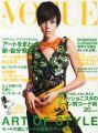 『VOGUE JAPAN (ヴォーグ ジャパン) 2014年 04月号 [雑誌]』