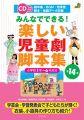 『CD付き みんなでできる! 楽しい児童劇脚本集 (ナツメ社教育書BOOKS)』