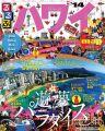 『るるぶハワイ'14(るるぶ情報版海外)』
