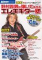 『野村義男が弾いて教えるエレキギター塾 CD付き』(ヤマハムックシリーズ 125)