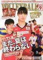 『VOLLEYBALL(バレーボール)2014年 09月号 [雑誌]』