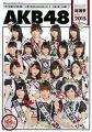 『AKB48総選挙公式ガイドブック2015 (講談社 MOOK)』