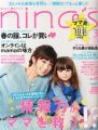 nina's (ニナーズ) 2014年 03月号 [雑誌]
