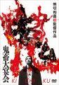 『鬼畜大宴会 [DVD]』