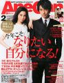 『AneCan(アネキャン) 2015 年 02 月号 [雑誌]』