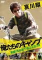 『哀川翔 俺たちのキャンプ [DVD]』