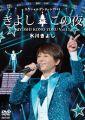 『氷川きよしスペシャルコンサート2013 きよしこの夜Vol.13 [DVD]』