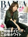 『BAILA(バイラ)2015年 05 月号 [雑誌]』