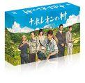 『ナポレオンの村 DVD-BOX』