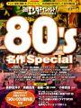 『日経エンタテインメント! 80's名作Special (日経BPムック)』
