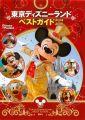 『東京ディズニーランドベストガイド 2014‐2015 (Disney in Pocket)』