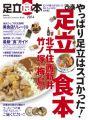『足立食本 2014 (ぴあMOOK)』