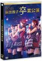 『【Amazon.co.jp・公式ショップ限定】AKB48 前田敦子 卒業公演 [DVD]』