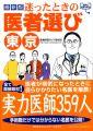 『迷ったときの医者選び 東京』