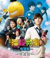『映画 暗殺教室~卒業編~ Blu‐ray スタンダード・エディション』